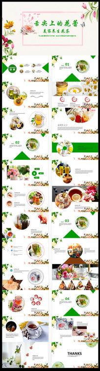 花茶饮品养生美容养生PPT模板