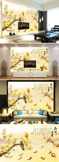 花开富贵彩雕玉兰花九鱼图客厅电视背景墙图片