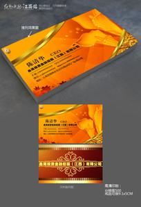 黄金五金属名片