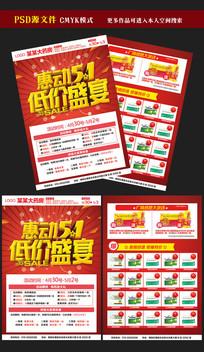 惠动五一药店宣传单模板