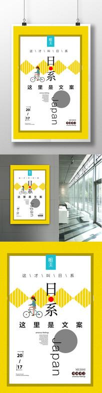 简洁日系海报设计模板