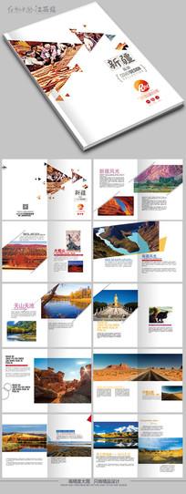 简约大气新疆旅游画册版式设计