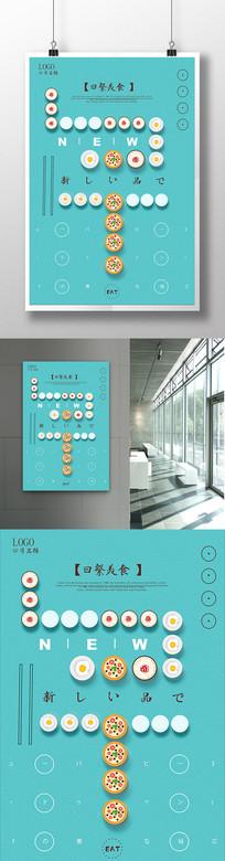 简约风日系美食设计海报