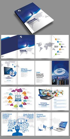简约互联网app平台画册设计图片