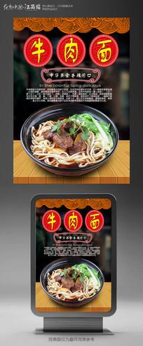 简约牛肉面美食海报设计