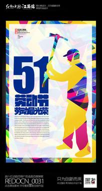简约时尚创意51劳动节宣传海报设计