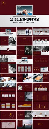 精致大气高贵红商务公司简介企业文化PPT模板
