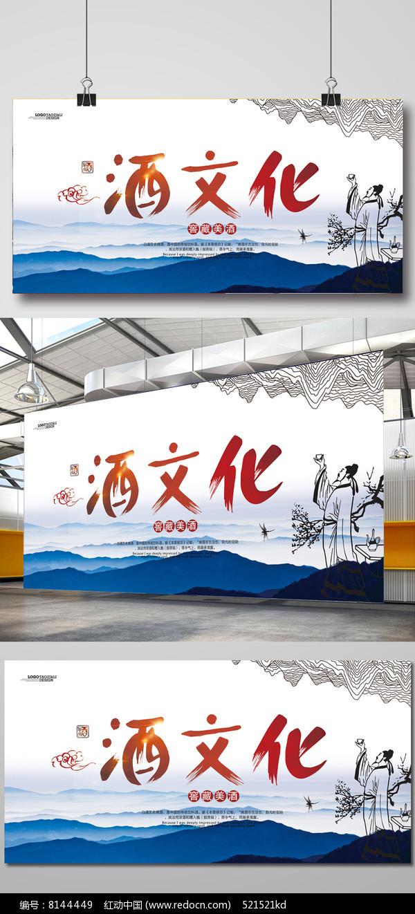 酒文化中国风展板图片