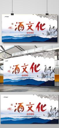酒文化中国风展板
