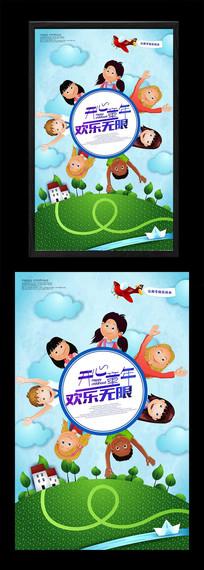开心童年快乐成长卡通海报