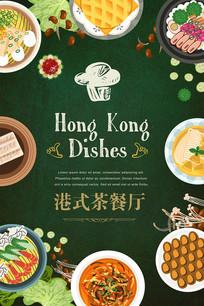 卡通手绘港式茶餐厅美食海报