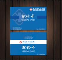 蓝色现代感就诊卡模板设计 PSD