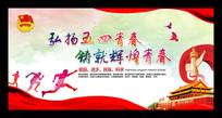 炫丽风五四青年节晚会背景设计