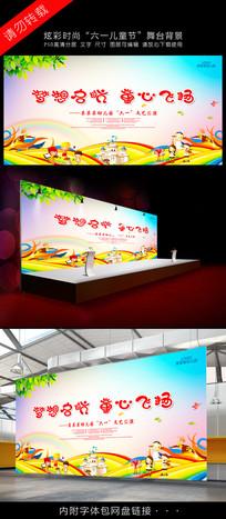 六一儿童节文艺汇演背景设计