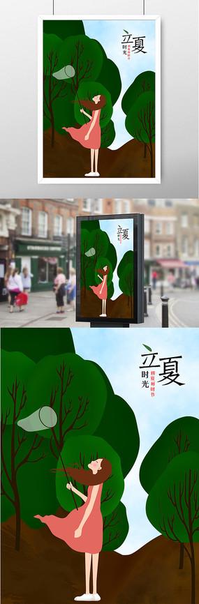 立夏绿色森林插画海报