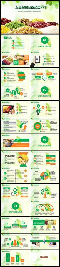绿色农业产品农场水稻粮食种植PPT模板