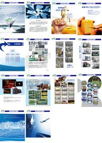 贸易公司画册模板