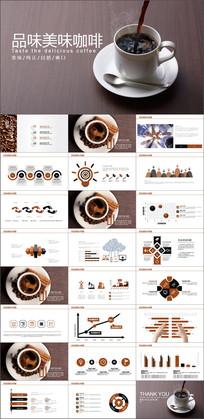 美食咖啡豆产品介绍PPT模板