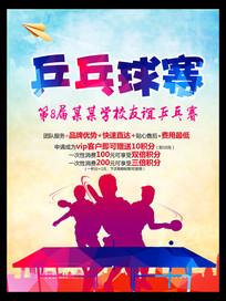 乒乓球赛宣传海报
