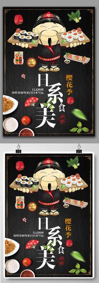日本料理美食海报设计