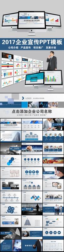 商务大气公司简介企业文化宣传PPT模板
