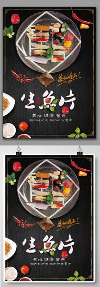 生鱼片海报设计