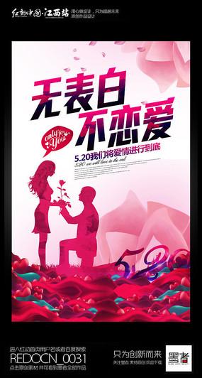 创意时尚520情人节宣传海报设计 PSD