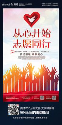 时尚大气公益志愿者海报设计