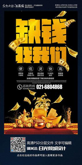 时尚大气金融海报设计