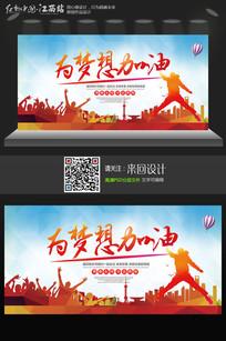 时尚大气五四青年节为梦想加油海报