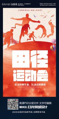 时尚水彩田径运动会海报设计
