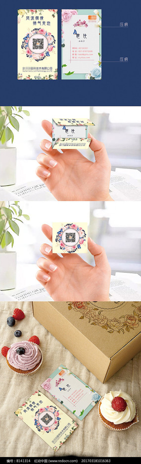 手绘花朵名片设计