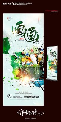 水彩暑假班美术画画招生展架设计