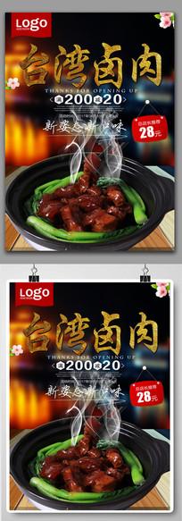 台湾卤肉美食海报设计