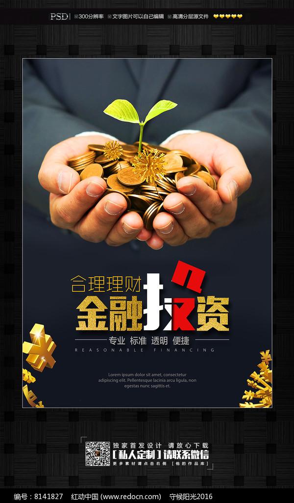 投资理财金融财富海报图片