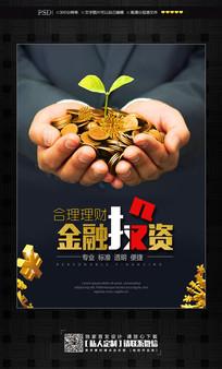 投资理财金融财富海报