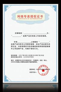 网络授权证书模板设计 PSD