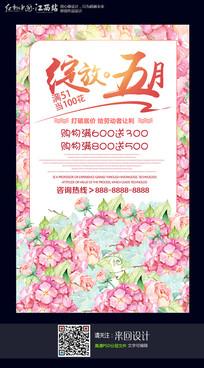 唯美花朵绽放五月海报设计