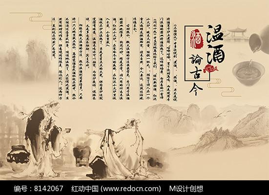 温酒文化古典背景展板图片