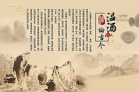 温酒文化古典背景展板