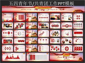 五四青年节共青团工作PPT模板下载