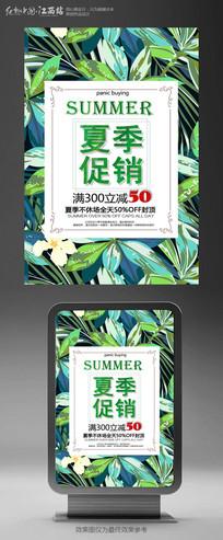 夏季促销春夏新品上架促销活动海报