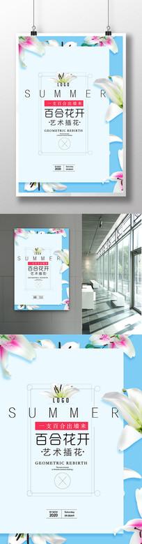 鲜花海报设计模板