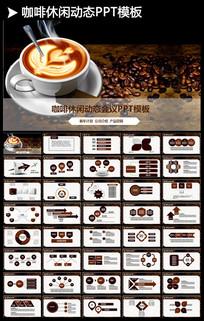 西餐厅咖啡产品介绍下午茶咖啡厅PPT