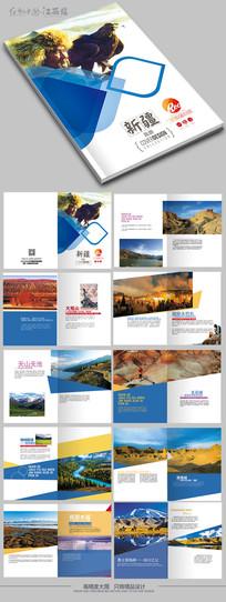 新疆旅游宣传画册版式设计