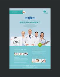 眼科医院海报设计