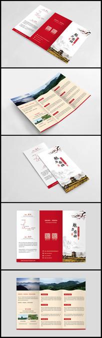 中国风旅游宣传三折页