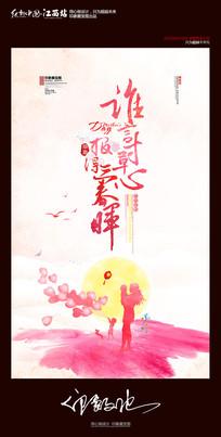 中国风母亲节海报设计