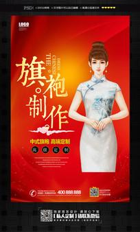 中国风时尚旗袍制作宣传海报