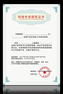 专卖授权证书模板设计 PSD
